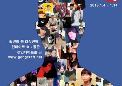 2018 자화상전 facebook ing 윈터 아트쇼 공존