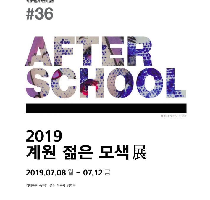 2019 애프터 스쿨 : 젊은 계원 모색 전